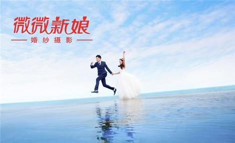 微微新娘婚纱摄影
