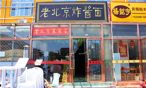 王氏果菜美容院(北京三店)