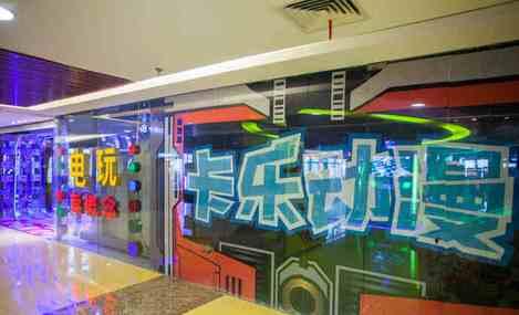 卡乐文娱电玩城(西单大悦城店)