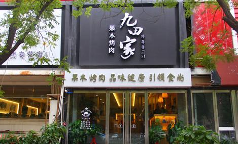 九田家果木烤肉(漪汾街店)