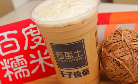 王子拉茶(怡港花园店)