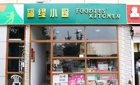 福缇小厨(新城邻里中心店)