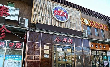 【北七家】合兴楼风味餐厅