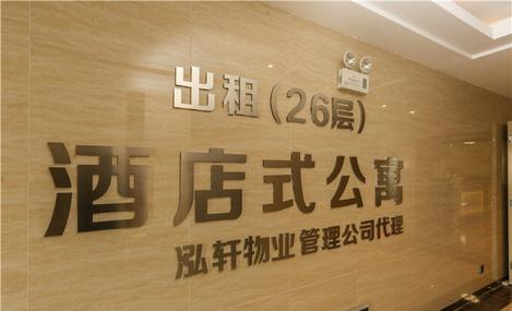 泓轩酒店式公寓