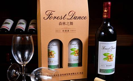九星山生态果酒