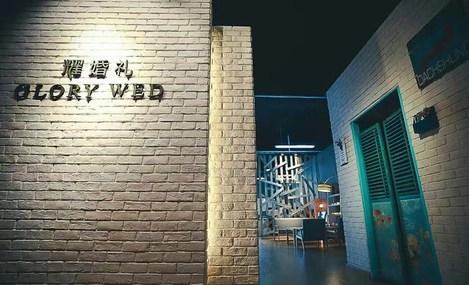 【通州区】耀·婚礼