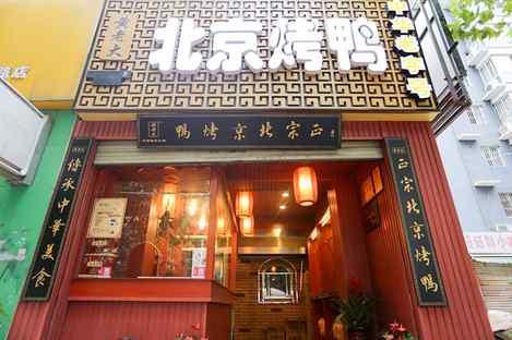 黄老大北京烤鸭(长缨路店)