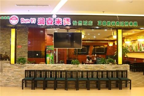 润壹米线(怡然城店)