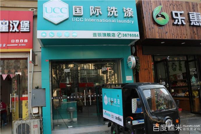 UCC国际洗衣(雁翎苑店)