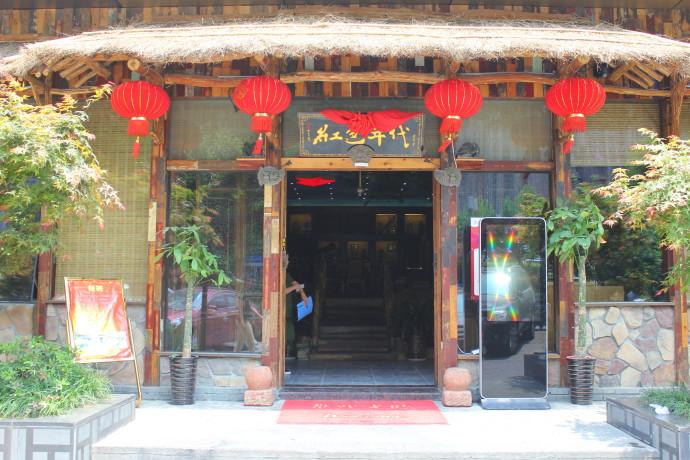 红色年代(1912店三店)