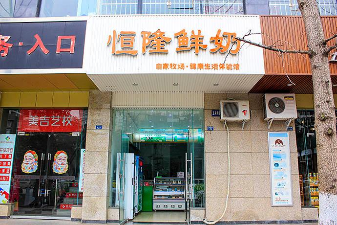 恒隆鲜奶(大弯中路店)
