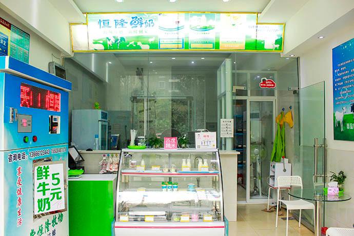 恒隆鲜奶(教育街店)