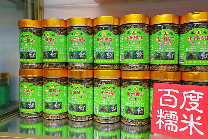正金毛化州橘红(广州总店)