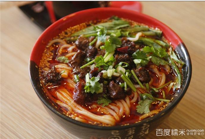 易和通加州牛肉面(东海国际店)