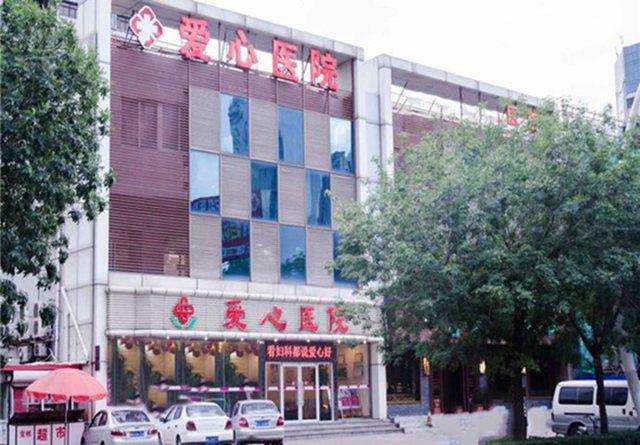 天津爱心医院