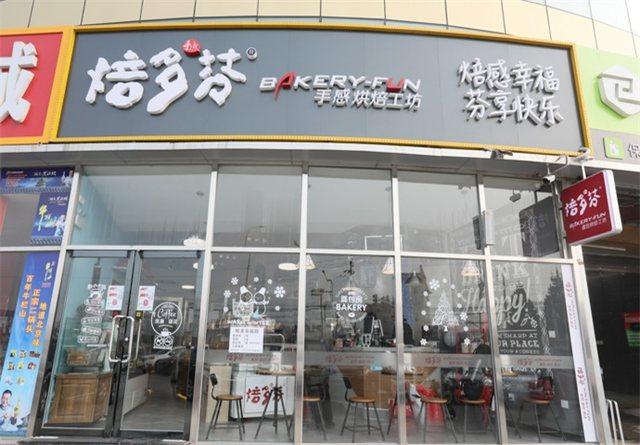 焙多芬手感烘焙工坊(黄平路店)