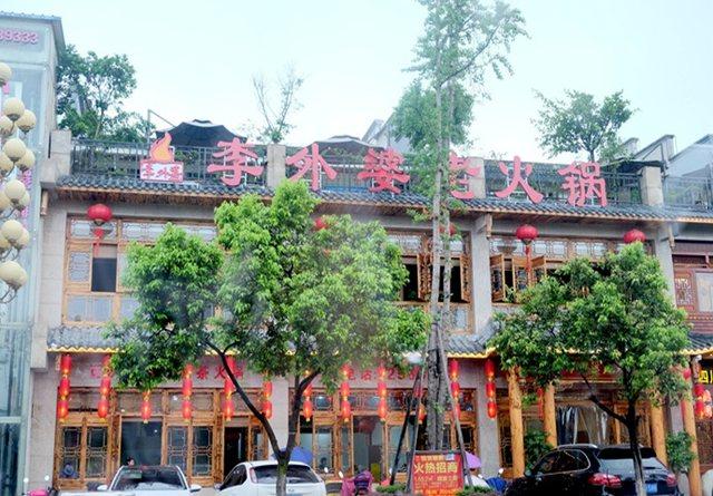 李外婆老火锅(珠江桥店)