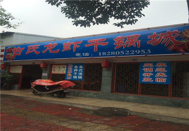 古氏龙虾干锅城