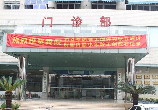 广州协佳医院