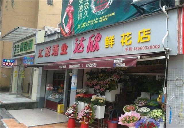达欣鲜花店