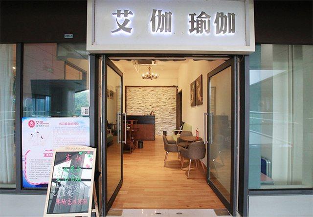 艾伽瑜伽会所(星湖街店)
