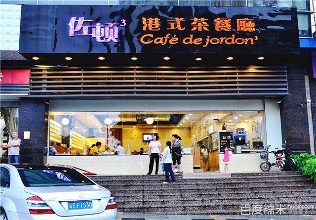 佐顿港式茶餐厅(盈锋店)