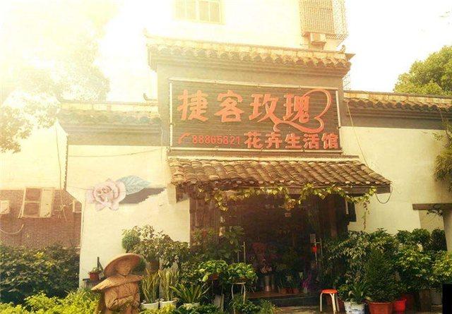 捷客玫瑰花卉生活馆