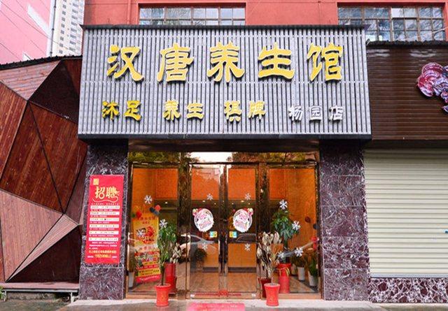 汉唐养生馆(绿怡居店)