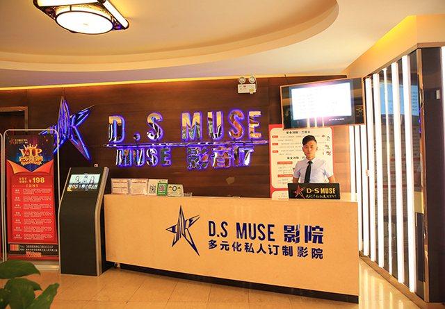 D.S MUSE 私人影院(人民大厦店)