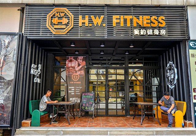 H.W. FITNESS  我的健身房