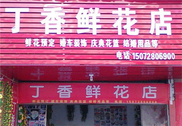 丁香鲜花店