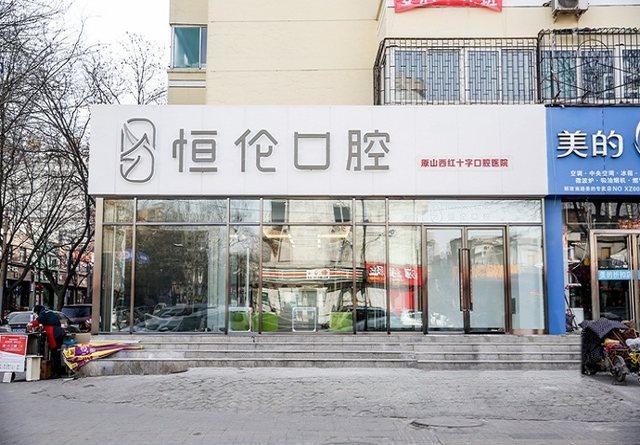 恒伦口腔原山西红十字口腔医院(菜园门诊部店)