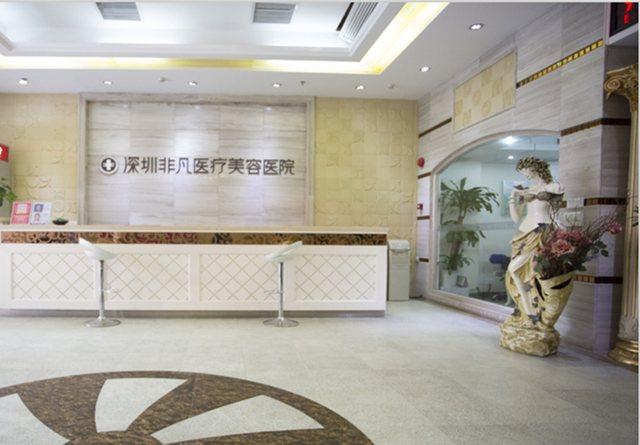 深圳非凡医疗美容医院(罗湖东门店)
