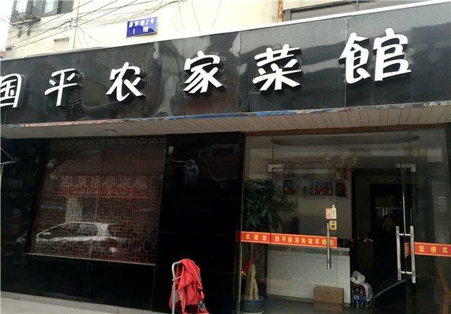 国平农家菜馆