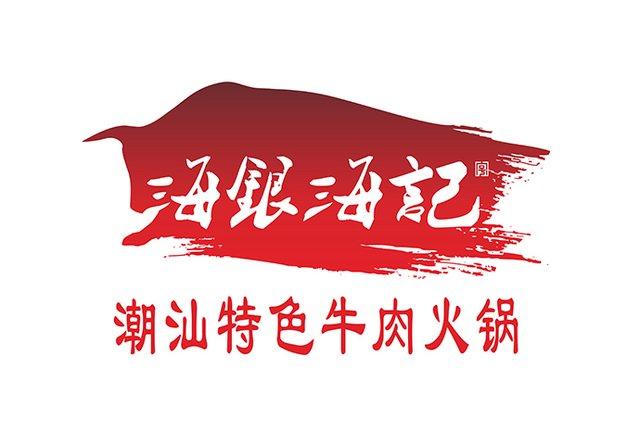 海银海记汕头牛肉(万达店)
