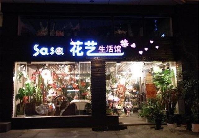 Sasa花艺生活馆