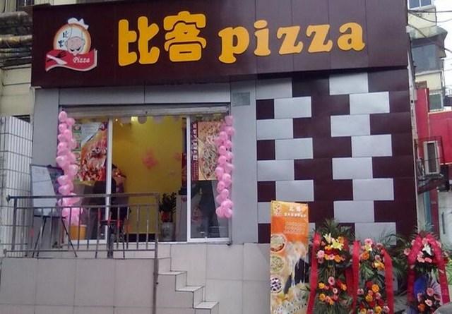 比客pizza(小河店)