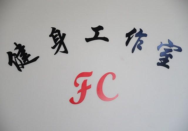 FC健身工作室