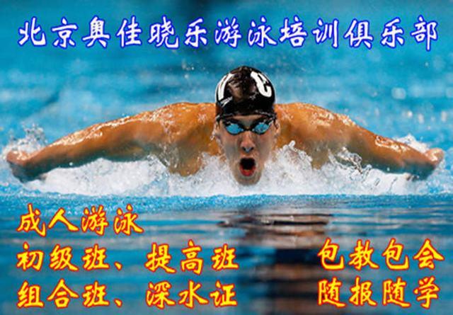 奥佳游泳培训班(广渠门盛世阳光店)