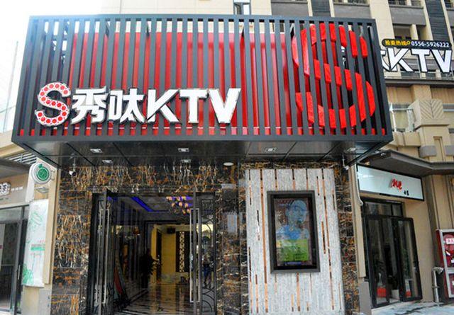 秀呔KTV(华茂店)