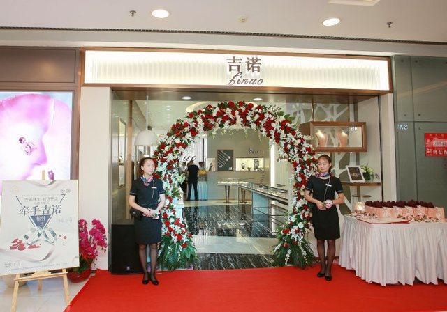 北京吉诺珠宝(钻石定制中心店)