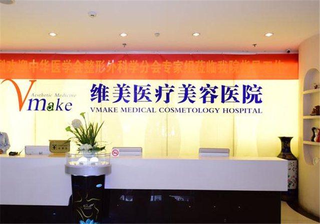 维美医疗美容医院