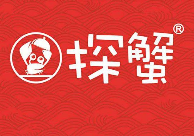 探蟹肉蟹煲(金铂广场店)