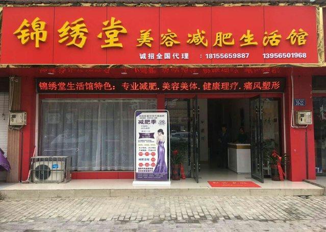 锦绣堂美容减肥生活馆