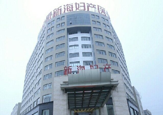 安徽合肥新海妇产医院