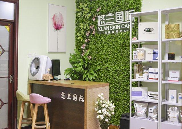 悠兰国际皮肤管理体验中心