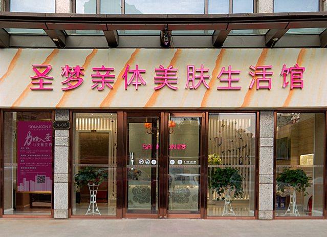 圣梦亲体美肤生活馆(北京方庄店)