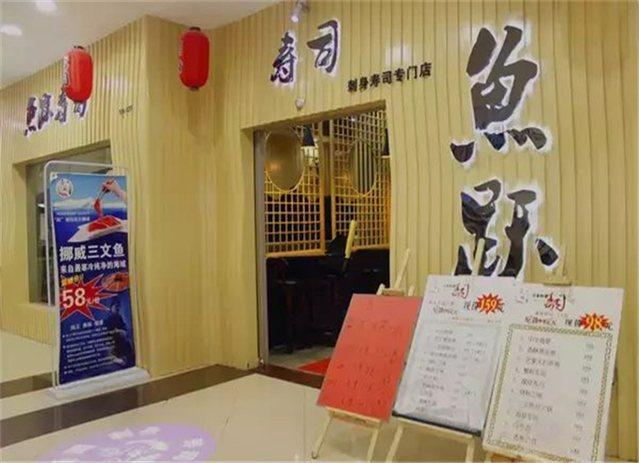 鱼跃寿司刺身专门店(宝龙店)