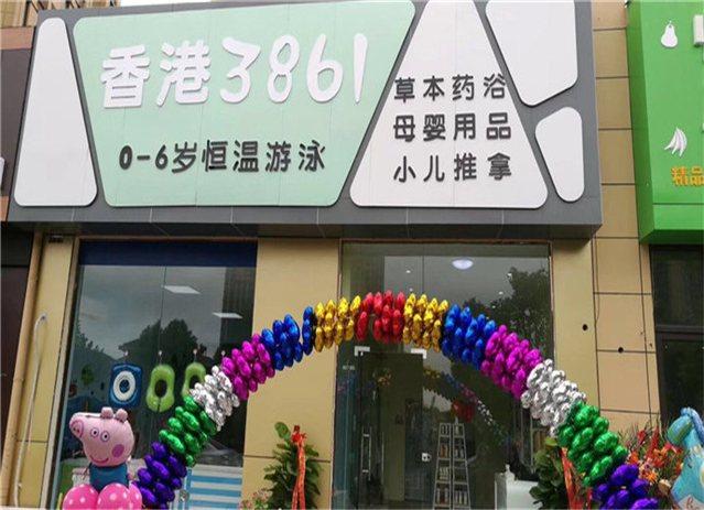 香港3861婴童恒温泳疗