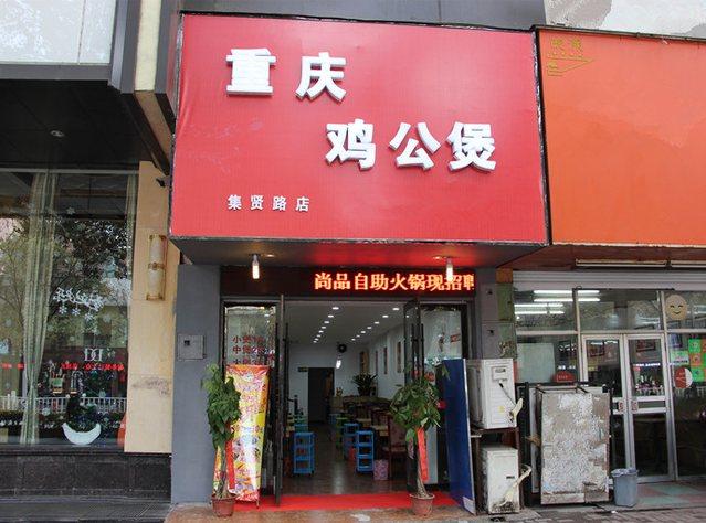 重庆鸡公煲(集贤南路店)